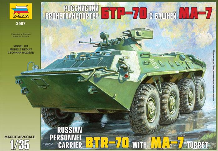 Бронетранспортер БТР-70 с башней МА-7